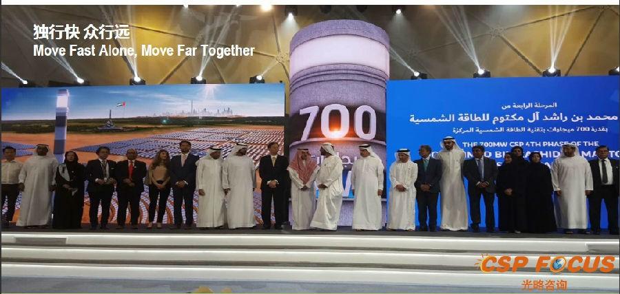 Shanghai Electric analyzes Dubai 700MW concentrated solar power